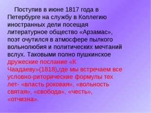 Поступив в июне 1817 года в Петербурге на службу в Коллегию иностранных дели