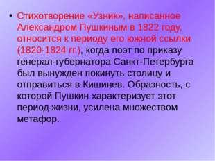 Стихотворение «Узник», написанное Александром Пушкиным в 1822 году, относится