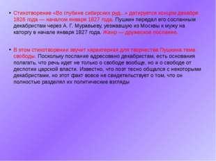 Стихотворение «Во глубине сибирских руд...» датируется концом декабря 1826 го