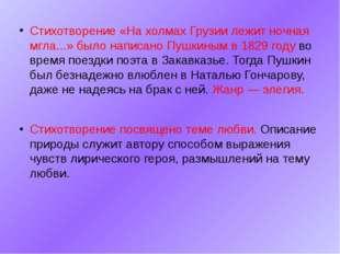 Стихотворение «На холмах Грузии лежит ночная мгла...» было написано Пушкиным