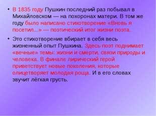 В 1835 году Пушкин последний раз побывал в Михайловском — на похоронах матери