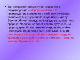 Так рождается знаменитое пушкинское стихотворение – «Пророк»(1826). Это произ