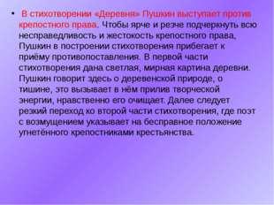 В стихотворении «Деревня» Пушкин выступает против крепостного права. Чтобы я