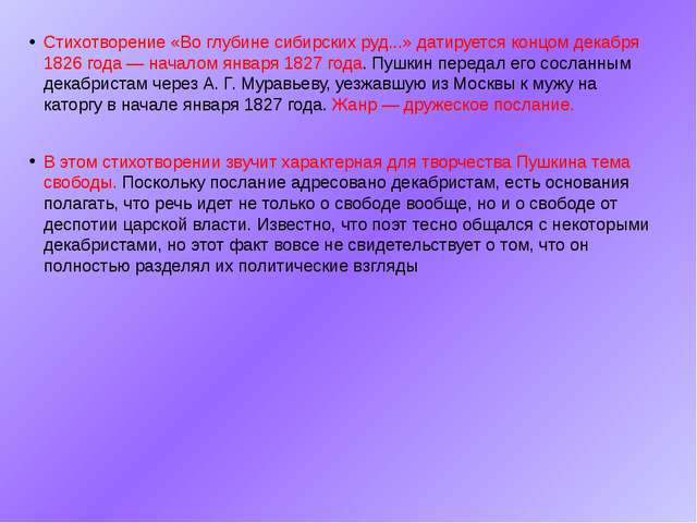 Стихотворение «Во глубине сибирских руд...» датируется концом декабря 1826 го...