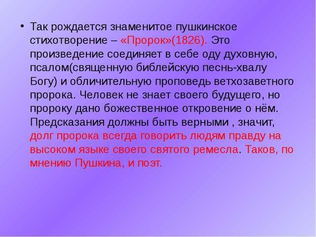 Так рождается знаменитое пушкинское стихотворение – «Пророк»(1826). Это произ...