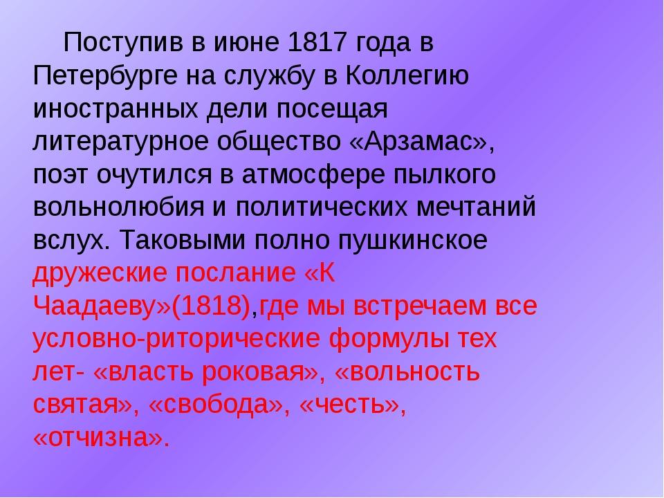 Поступив в июне 1817 года в Петербурге на службу в Коллегию иностранных дели...