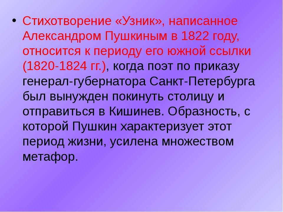 Стихотворение «Узник», написанное Александром Пушкиным в 1822 году, относится...