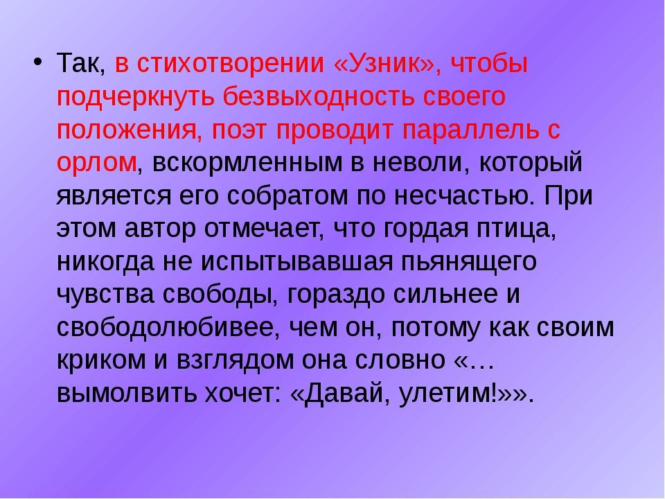 Так, в стихотворении «Узник», чтобы подчеркнуть безвыходность своего положени...