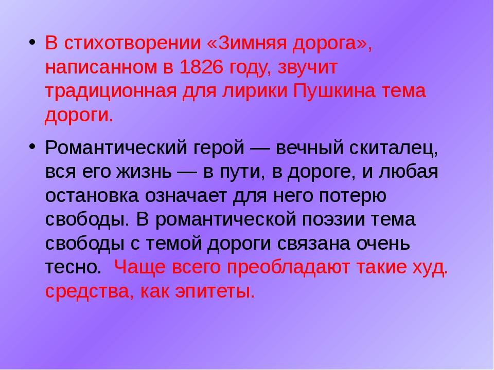 В стихотворении «Зимняя дорога», написанном в 1826 году, звучит традиционная...