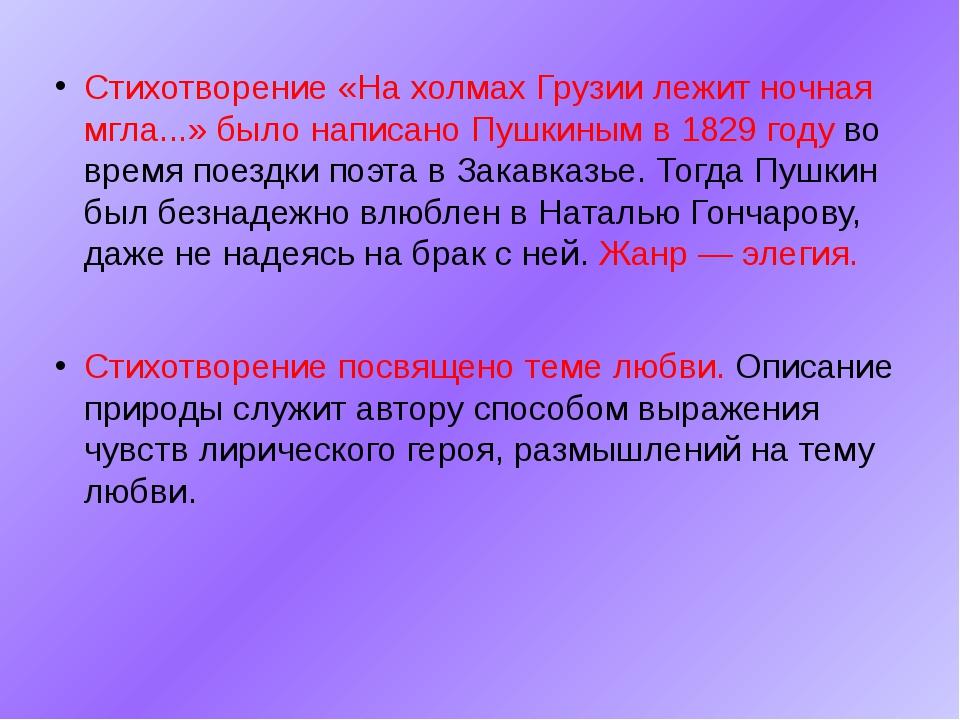 Стихотворение «На холмах Грузии лежит ночная мгла...» было написано Пушкиным...