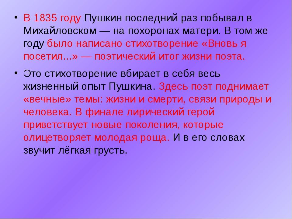 В 1835 году Пушкин последний раз побывал в Михайловском — на похоронах матери...