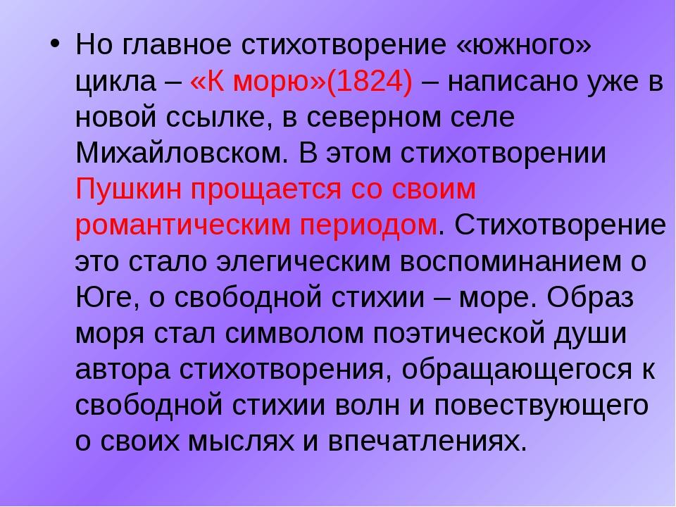 Но главное стихотворение «южного» цикла – «К морю»(1824) – написано уже в нов...