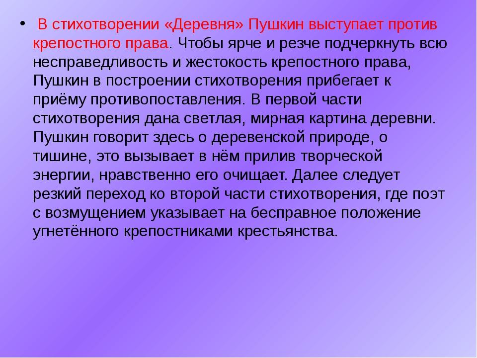 В стихотворении «Деревня» Пушкин выступает против крепостного права. Чтобы я...