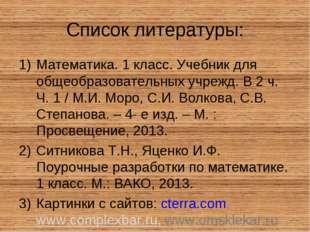 Список литературы: Математика. 1 класс. Учебник для общеобразовательных учреж
