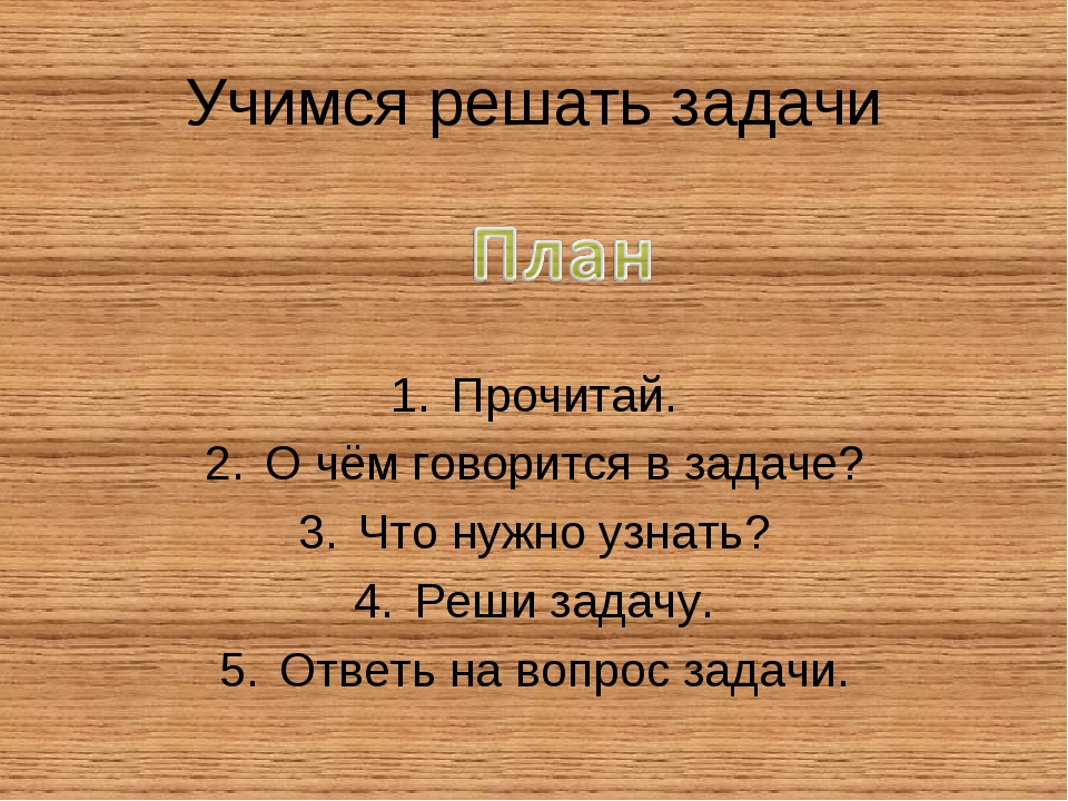 Учимся решать задачи Прочитай. О чём говорится в задаче? Что нужно узнать? Ре...