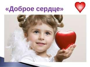 «Доброе сердце»