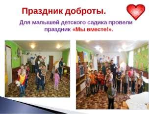 Праздник доброты. Для малышей детского садика провели праздник «Мы вместе!».