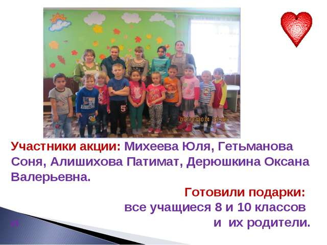 Участники акции: Михеева Юля, Гетьманова Соня, Алишихова Патимат, Дерюшкина...