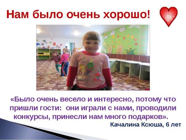 «Было очень весело и интересно, потому что пришли гости: они играли с нами, п...
