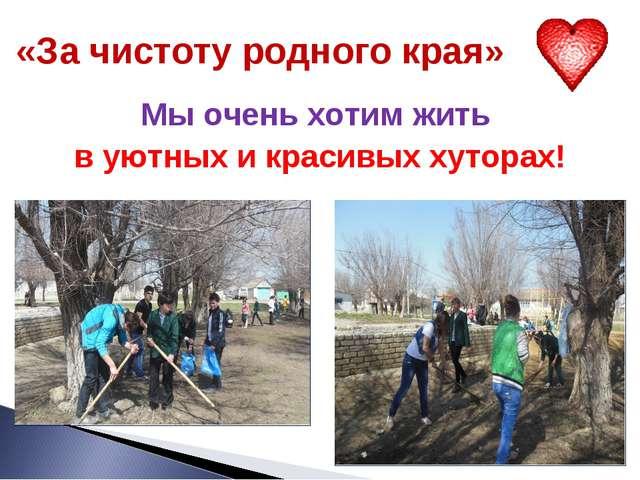 «За чистоту родного края» Мы очень хотим жить в уютных и красивых хуторах!