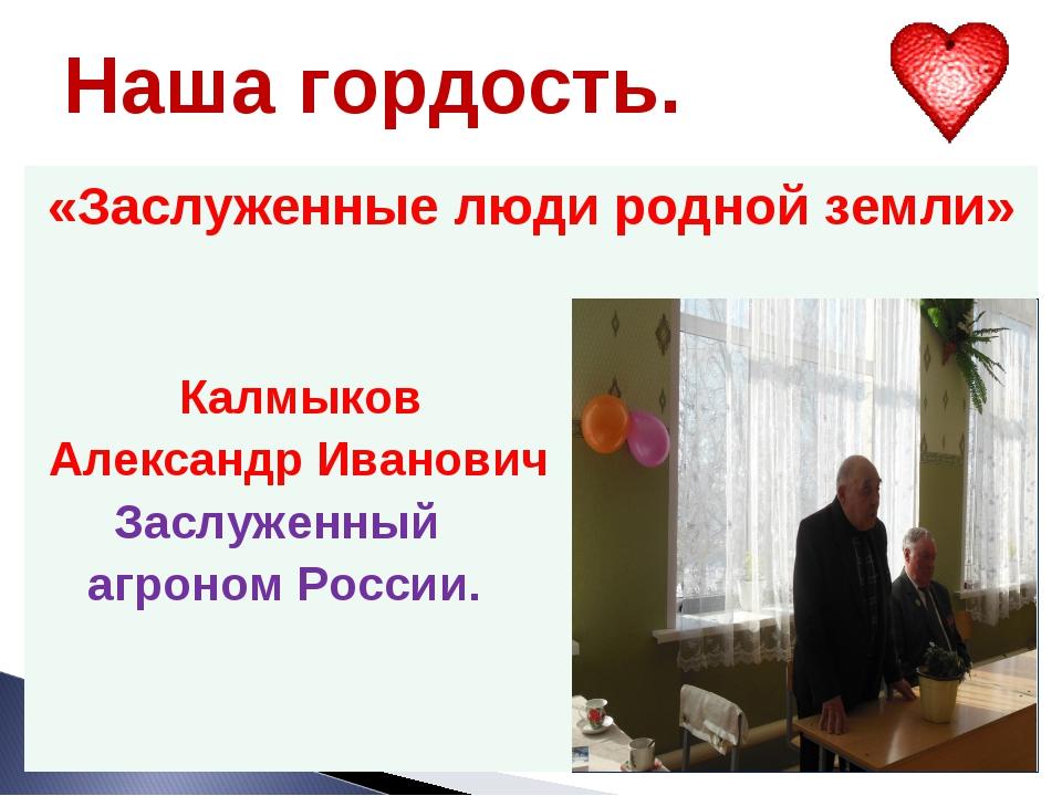Наша гордость. «Заслуженные люди родной земли» Калмыков Александр Иванович За...
