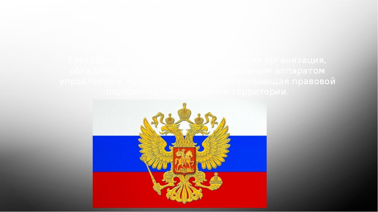 Государство - это властно-политическая организация, обладающая суверенитетом,...