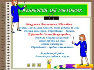 2 СВЕДЕНИЯ ОБ АВТОРАХ Никулина Валентина Ивановна, учитель начальных классов,