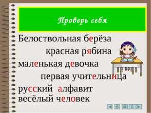 Белоствольная берёза красная рябина маленькая девочка первая учительница русс