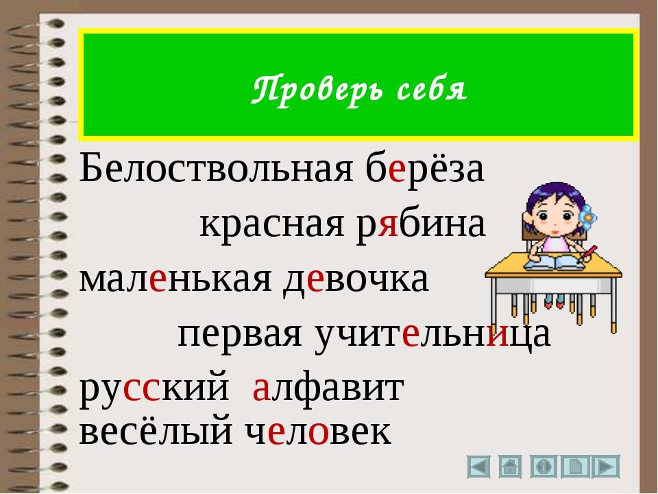Белоствольная берёза красная рябина маленькая девочка первая учительница русс...