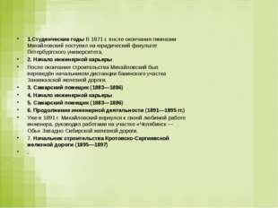 1.Студенческие годы В 1871 г. после окончания гимназии Михайловский поступил