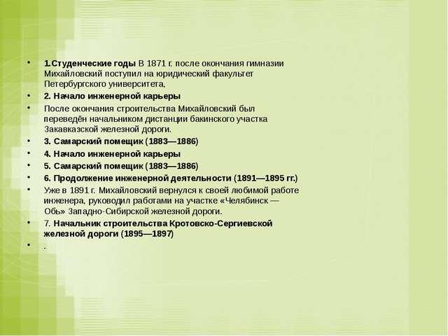 1.Студенческие годы В 1871 г. после окончания гимназии Михайловский поступил...