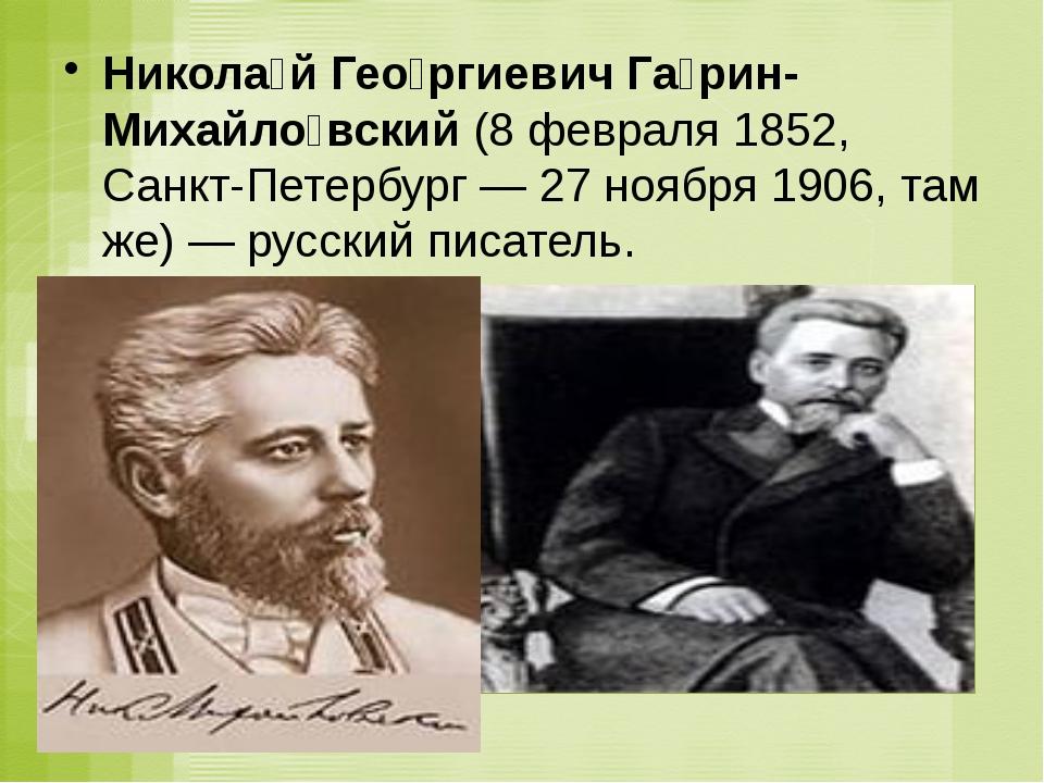 Никола́й Гео́ргиевич Га́рин-Михайло́вский(8 февраля 1852, Санкт-Петербург —...