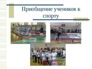Приобщение учеников к спорту