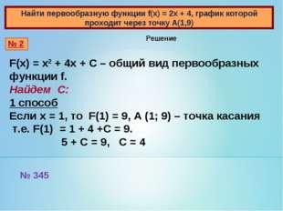 № 2 F(x) = x2 + 4x + С – общий вид первообразных функции f. Найдем С: 1 спосо