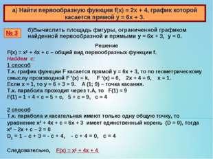 № 3 Решение F(x) = x2 + 4x + c – общий вид первообразных функции f. Найдем с: