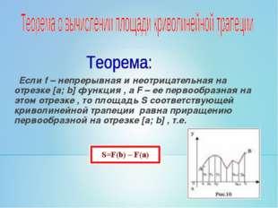 Если f – непрерывная и неотрицательная на отрезке [a; b] функция , а F – ее