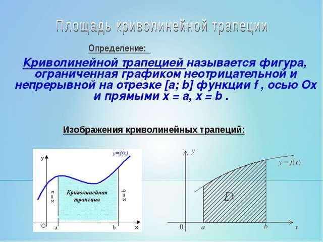 Определение: Криволинейной трапецией называется фигура, ограниченная графико...