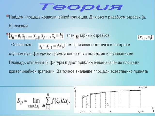Найдем площадь криволинейной трапеции. Для этого разобьем отрезок [а, b] точк...