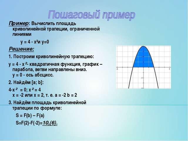 Пример: Вычислить площадь криволинейной трапеции, ограниченной линиями у = 4...