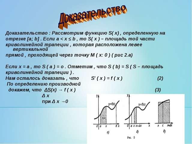 Доказательство : Рассмотрим функцию S( x) , определенную на отрезке [a; b] ....