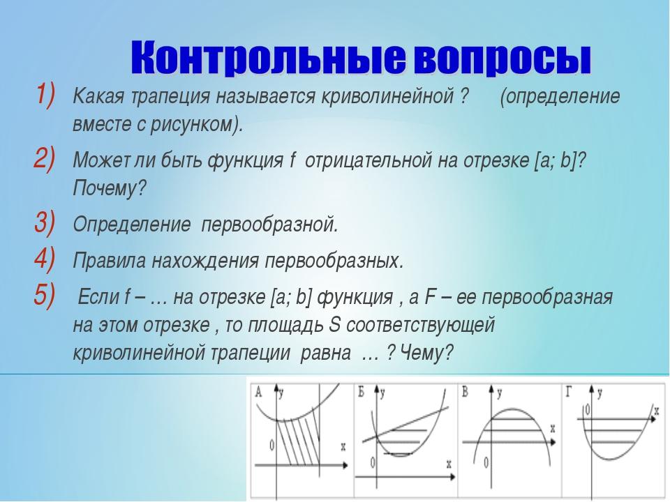 Какая трапеция называется криволинейной ? (определение вместе с рисунком). Мо...
