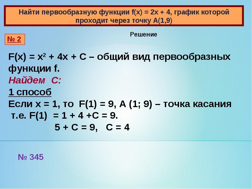 № 2 F(x) = x2 + 4x + С – общий вид первообразных функции f. Найдем С: 1 спосо...
