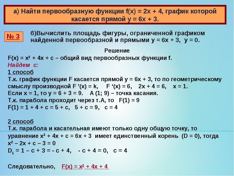 № 3 Решение F(x) = x2 + 4x + c – общий вид первообразных функции f. Найдем с:...