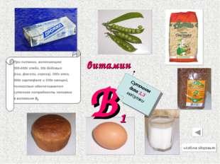 витамин При питании, включающем 300-400г хлеба, 50г бобовых (сои, фасоли, гор
