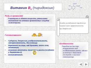 Витамин В6 (пиридоксин) Роль в организме Участвует в обмене веществ; уменьшае