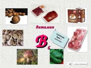 В6 витамин Суточная доза:2 мг/сутки «Азбука здоровья»