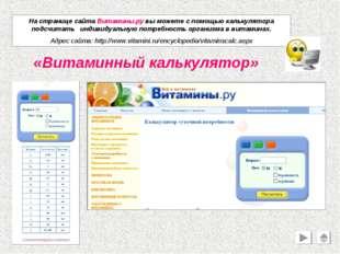На странице сайта Витамины.ру вы можете с помощью калькулятора подсчитать инд