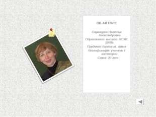 ОБ АВТОРЕ Саранцева Наталья Александровна Образование: высшее, НСХИ, 1988г.