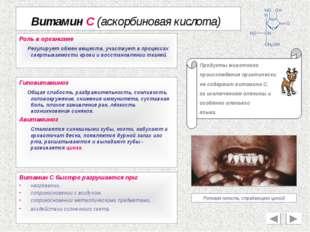 Витамин С (аскорбиновая кислота) Роль в организме Регулирует обмен веществ, у