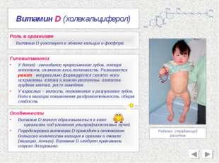 Витамин D (холекальциферол) Особенности Витамин D может образовываться в коже